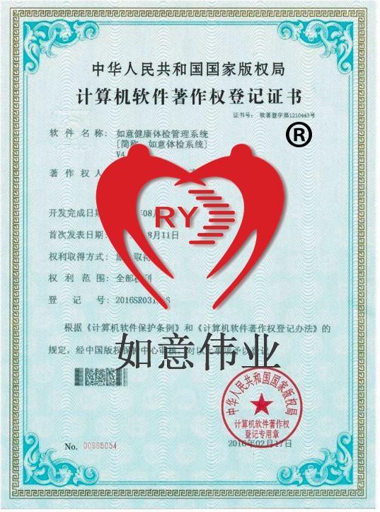 健康体检登记证书.JPG