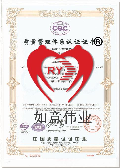 质量体系认证证书.JPG